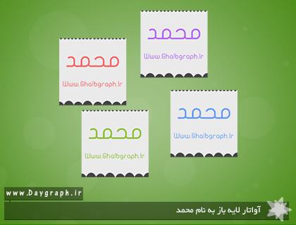 آواتار لایه باز به نام محمد