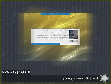 لایه باز قالب صفحه پروفایل