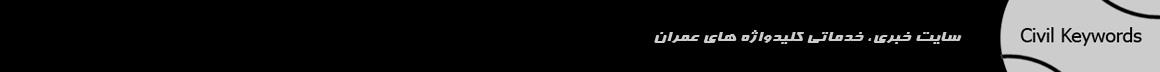 سایت خبری - خدماتی کلیدواژه های عمران