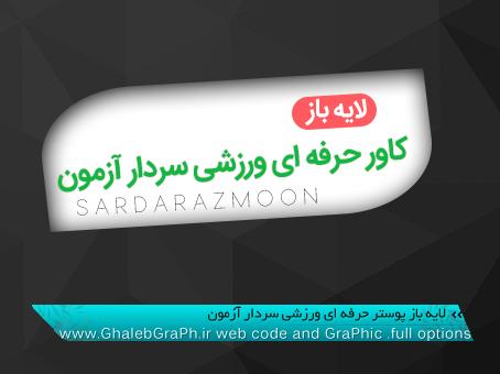 لایه باز کاور/پوستر حرفه ای ورزشی سردار آزمون