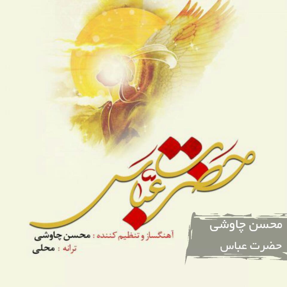 آهنگ حضرت عباس از محسن چاوشی