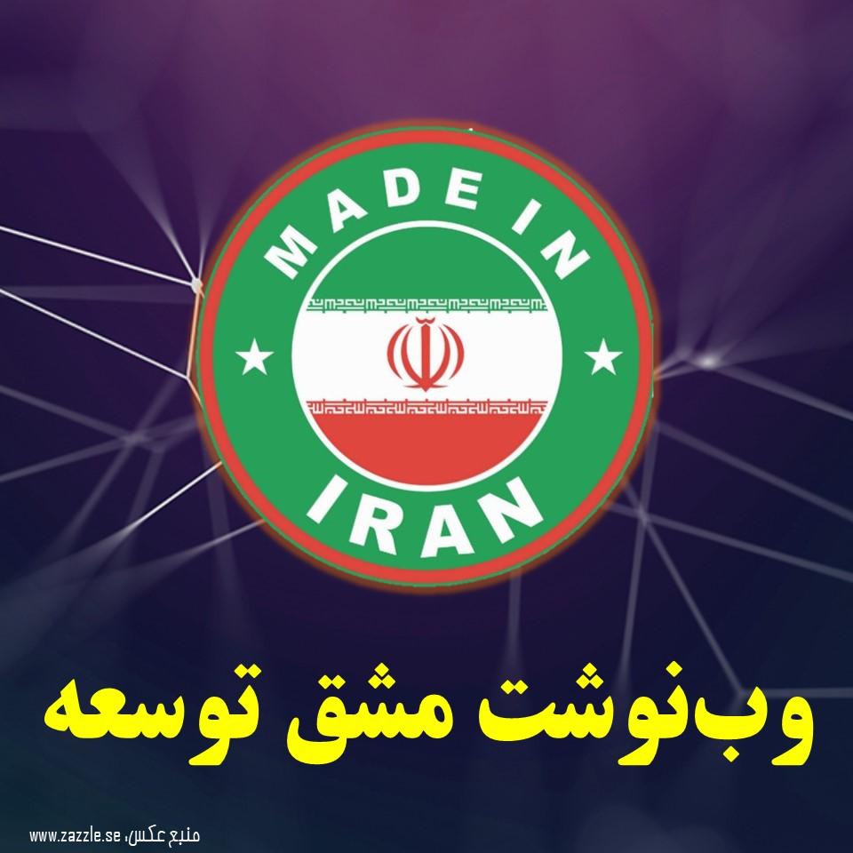 خرید کالای ایرانی؛ به هر قیمت؟