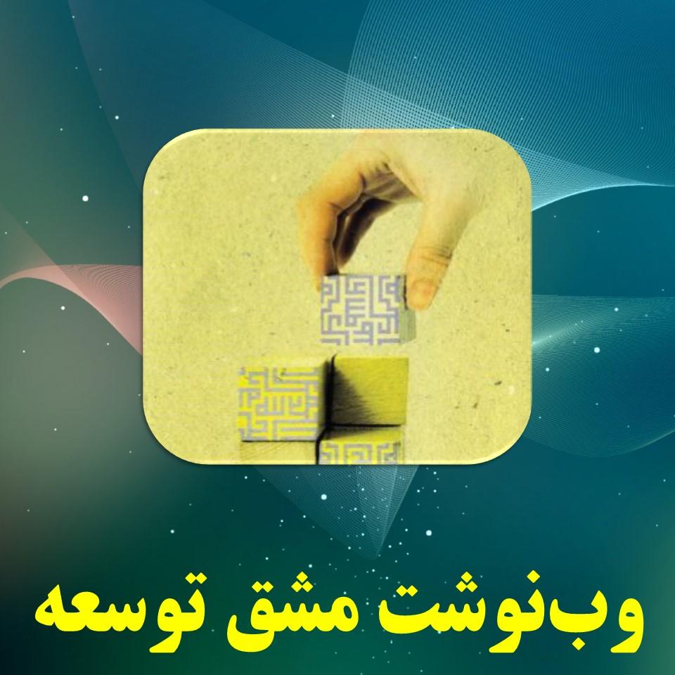 توسعه و اسلام