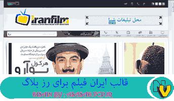 قالب ایران فیلم برای رز بلاگ
