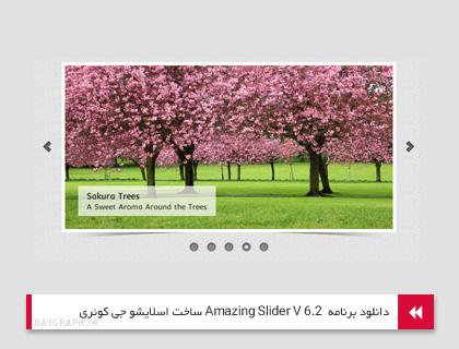 دانلود برنامه Amazing Slider V 6.2 ساخت اسلایشو جی کوئری