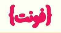 5فونت زیبای فارسی