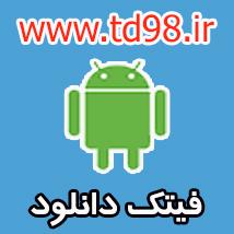 فیتک دانلود www.td98.ir