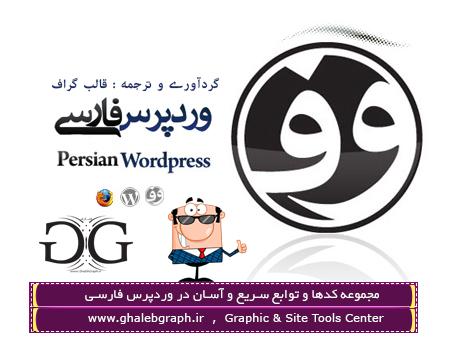 مجموعه کدها و توابع سریع و آسان در وردپرس فارسی
