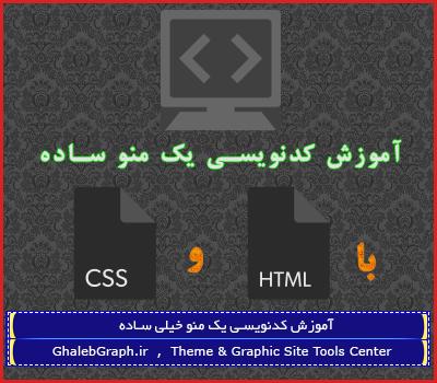 آموزش کدنویسی یک منو ساده با HTML و CSS