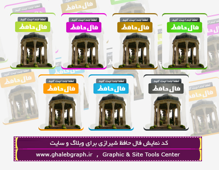 کد نمایش فال حافظ شیرازی برای وبلاگ و سایت