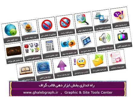 راه اندازی بخش ابزار دهی قالب گراف