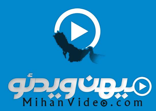 میهن ویدیو