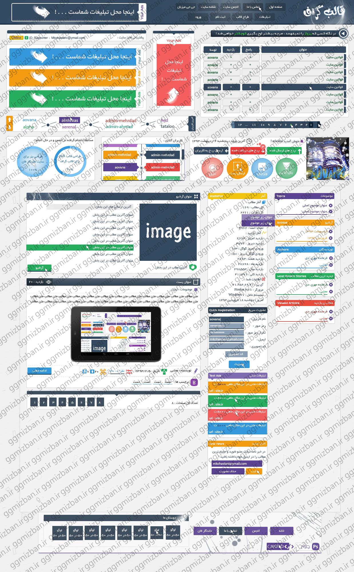 http://up.ghalebgraph.ir/up/galebgraph/ggmizban/designers_work/aovana/psd_theme/4.jpg