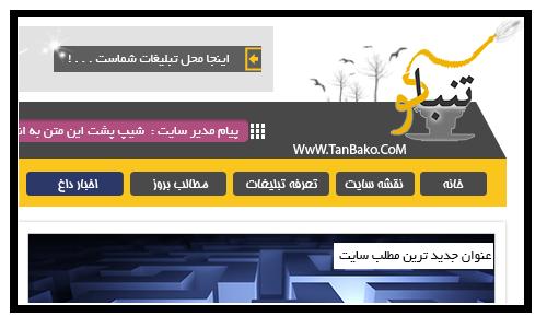 پروژه ساخت سایت تنباکو به اتمام رسید