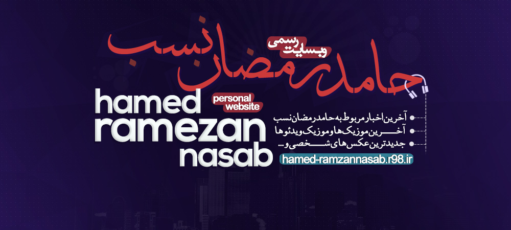 http://up.ghalebgraph.ir/up/galebgraph/ggmizban/designers_work/ehsan/works/header-hamed-ramezan-nasab.jpg