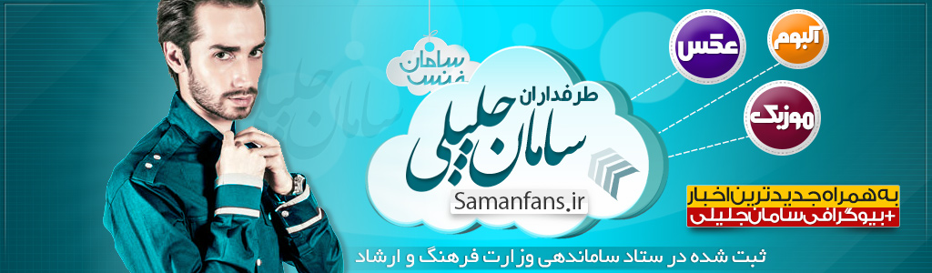 http://up.ghalebgraph.ir/up/galebgraph/ggmizban/designers_work/ehsan/works/header_samanfanc.jpg