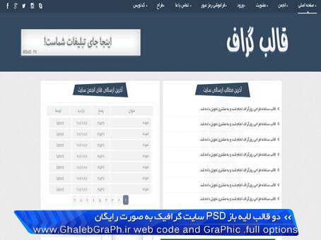 دو قالب لایه باز PSD سایت گرافیک به صورت رایگان