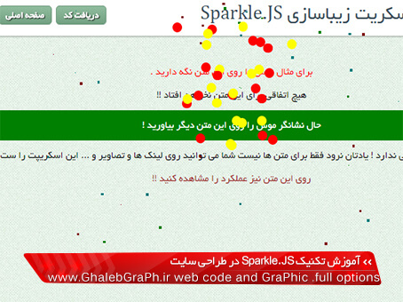 آموزش تکنیک Sparkle.JS در طراحی سایت