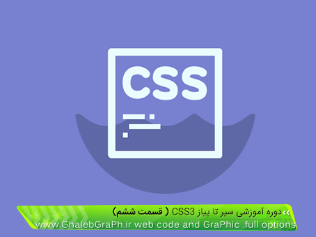 دوره آموزشی سیر تا پیاز CSS3 ( قسمت ششم )