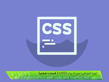 دوره آموزشی سیر تا پیاز CSS3 ( قسمت ششم )