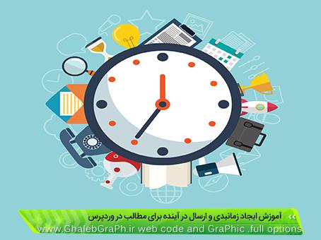 آموزش ایجاد زمانبندی و ارسال در آینده برای مطالب در وردپرس