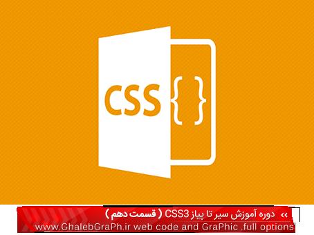 دوره آموزشی سیر تا پیاز CSS3 ( قسمت دهم )