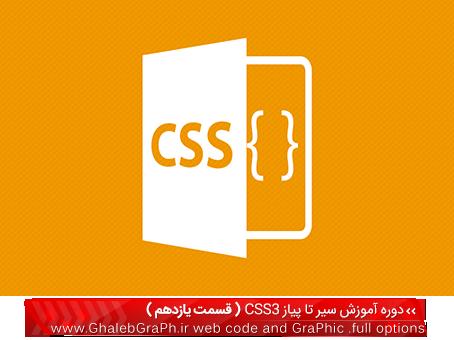 دوره آموزشی سیر تا پیاز CSS3 ( قسمت یازدهم )