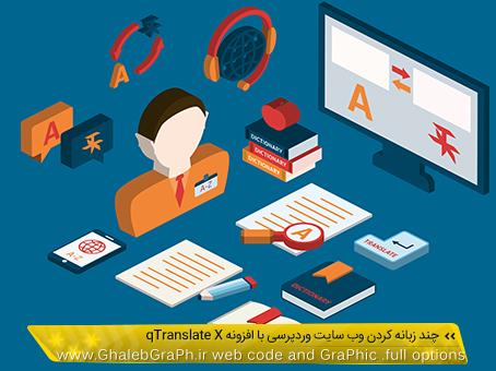 چند زبانه کردن وب سایت وردپرسی با افزونه qTranslate X