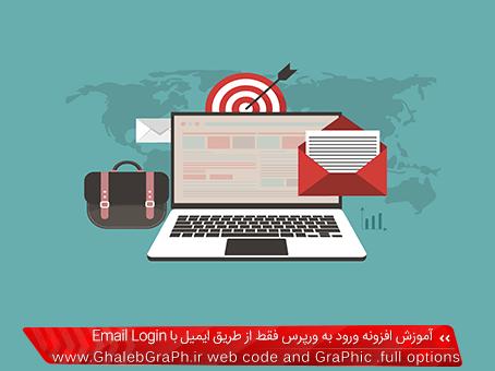 آموزش افزونه ورود به ورپرس فقط از طریق ایمیل با Email Login