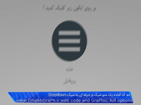 کد آماده یک منو شیک و حرفه ای به سبک Dropdown