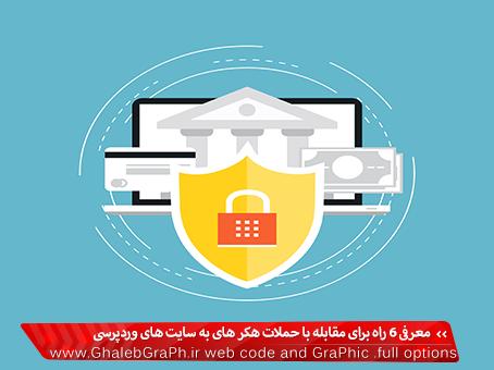 معرفی 6 راه برای مقابله با حملات هکر های به سایت های وردپرسی