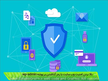 بالا بردن امنیت وب سایت با رمز گذاشتن بر پوشه wp-admin