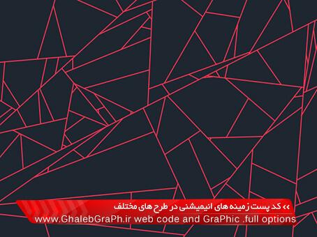 کد پست زمینه های انیمیشنی در طرح های مختلف