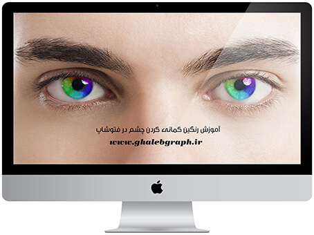 آموزش رنگین کمانی کردن چشم در فتوشاپ در 4 دقیقه