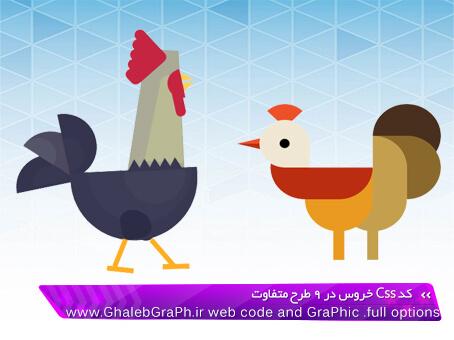 کد Css خروس در 9 طرح متفاوت