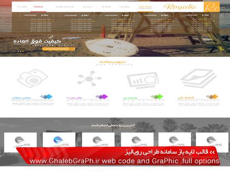 قالب لایه باز سامانه طراحی رویالیز - Design Website Template
