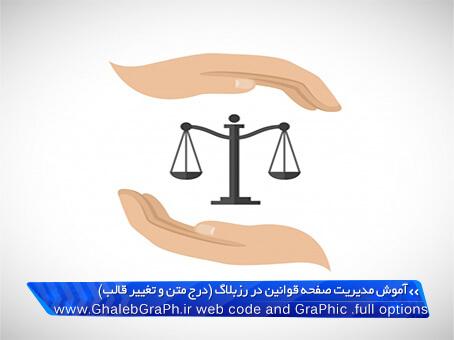 آموزش مدیریت و تغییر قالب صفحه قوانین در رزبلاگ