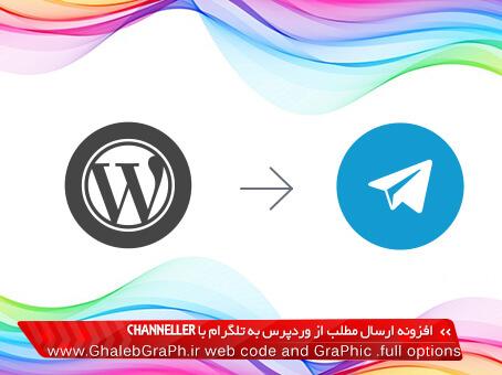 افزونه ارسال مطلب از وردپرس به تلگرام با CHANNELLER