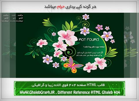 قالب HTML صفحه 404 زیبا و گرافیکی