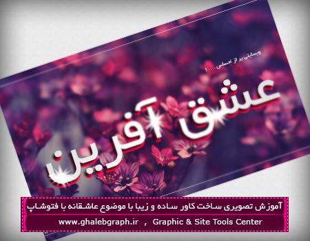 آموزش تصویری ساخت کاور با موضوع عاشقانه با نرم افزار فتوشاپ