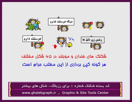کد بسته شکلک شماره 1 با 65 شکلک -برای انجمن های رزبلاگ