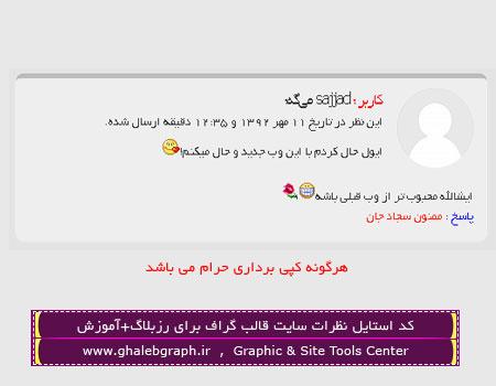 کد استایل نظرات سایت قالب گراف برای رزبلاگ (طرح1)