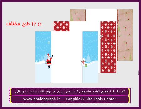 ابزار ساخت کد بک گراند های مخصوص کریسمس برای قالب های سایت و وبلاگ