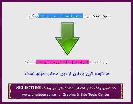 کد تغییر رنگ کادر انتخاب کننده متن در وبلاگ selection