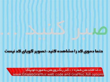 کد افکت متن شماره 1 - گذر رنگ روی متن به صورت لودینگ