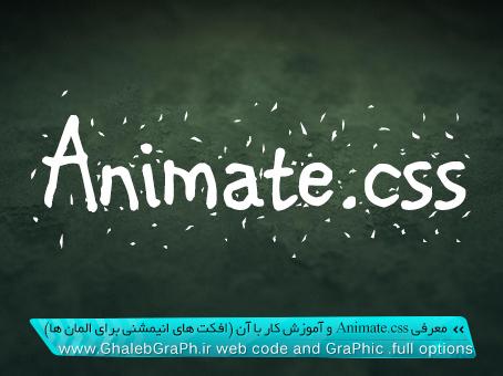 معرفی Animate.css و آموزش کار با آن (افکت های انیمشنی برای المان ها)