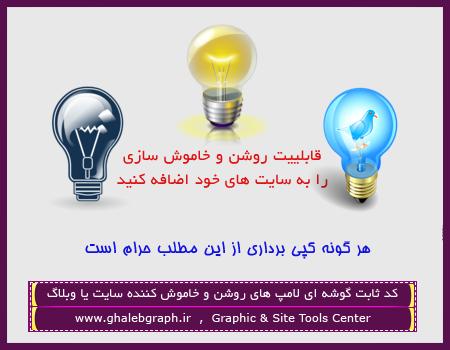 کد ثابت گوشه ای لامپ های روشن و خاموش کننده سایت یا وبلاگ