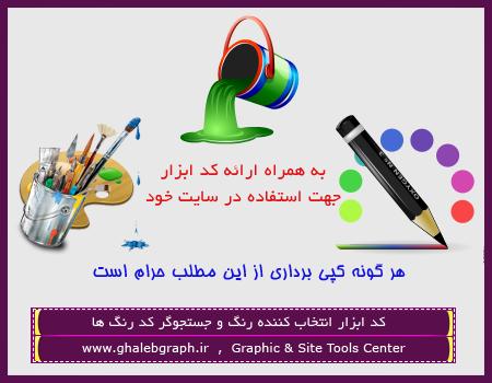 کد ابزار انتخاب کننده رنگ و جستجوگر کد رنگ ها