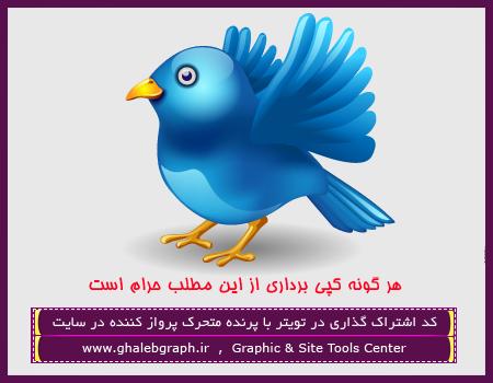 کد اشتراک گذاری در تویتر با پرنده متحرک پرواز کننده در سایت