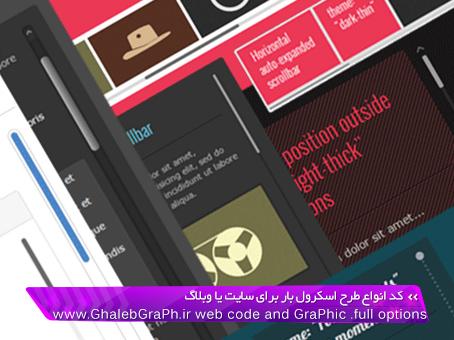 ظاهر اسکرول های قالب سایت یا وبلاگتان را با jquery custom content scroller حرفه ای کنید